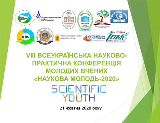 Наукова молодь-2020