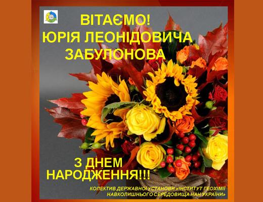 Вітаємо Юрія Леонідовича Забулонова з Днем народження!