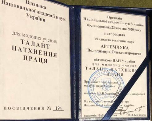 Відзнака Національної академії наук України для молодих вчених «Талант, натхнення, праця» у 2020 р.