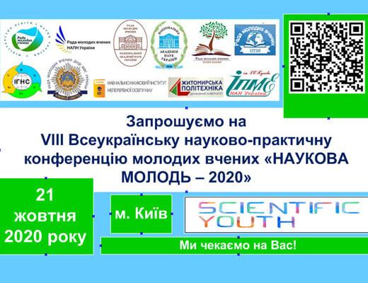 """Конференція """"Наукова молодь - 2020"""""""