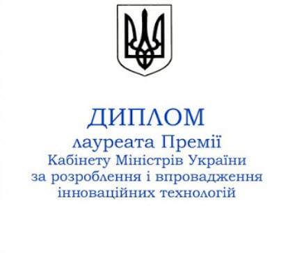 Award of the Cabinet of Ministers of Ukraine for the development and implementation of innovative technologies