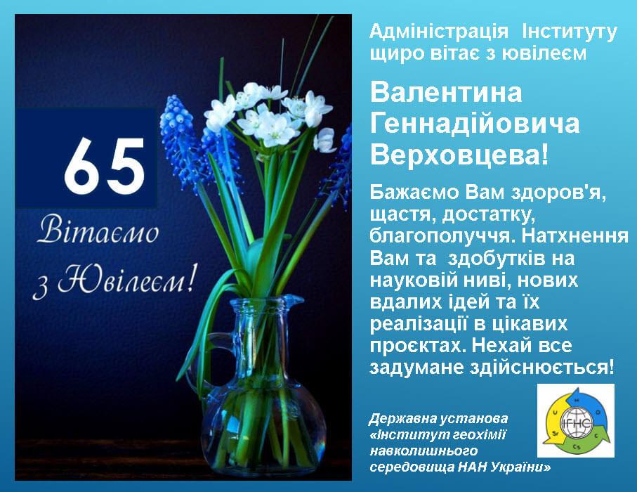 Вітаємо з ювілеєм Валентина Геннадійовича Верховцева