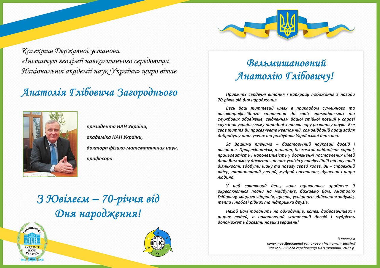 Вітаємо з ювілеєм Анатолія Глібовича Загороднього!