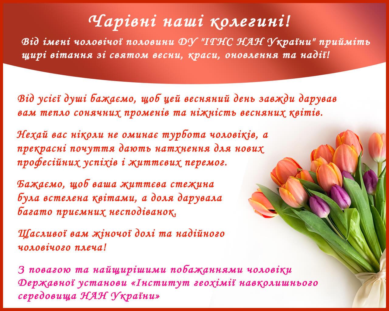 Вітаємо чарівних жінок з 8 березня