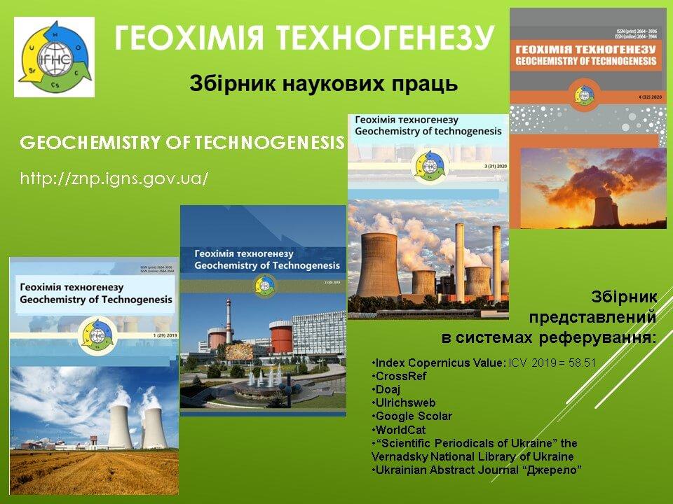 Збірник наукових праць «Геохімія технологенезу»