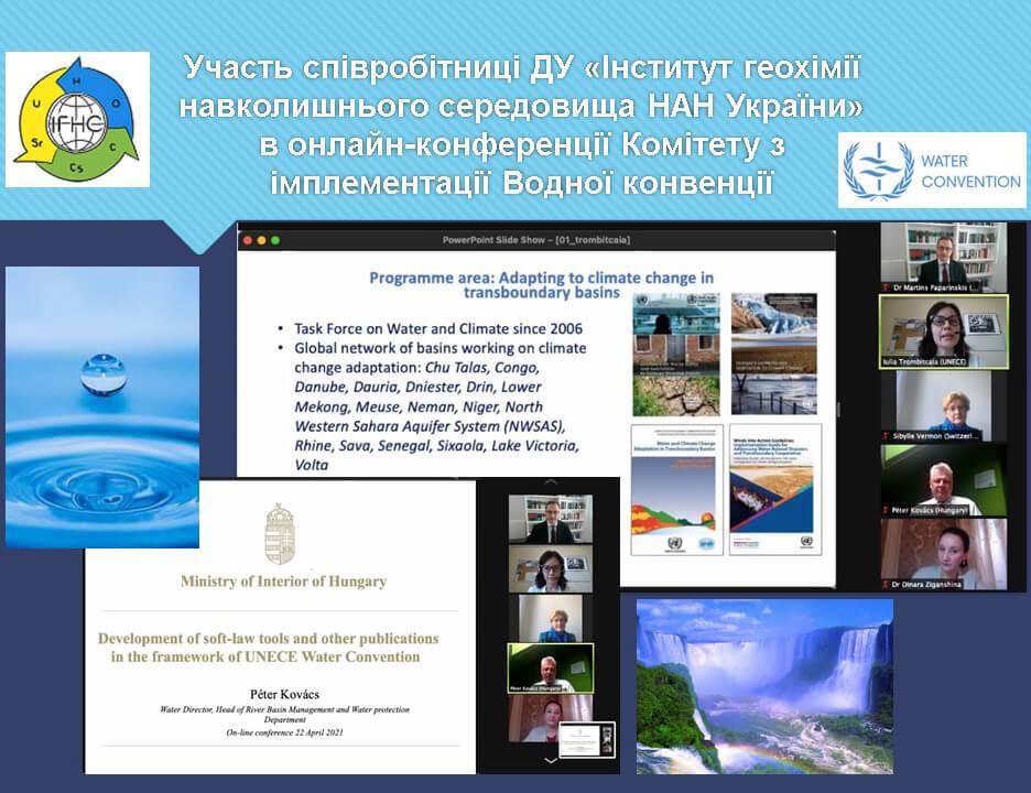 Участь в онлайн-конференції Комітету з імплементації Водної конвенції (The Implementation Committee of the Water Convention)