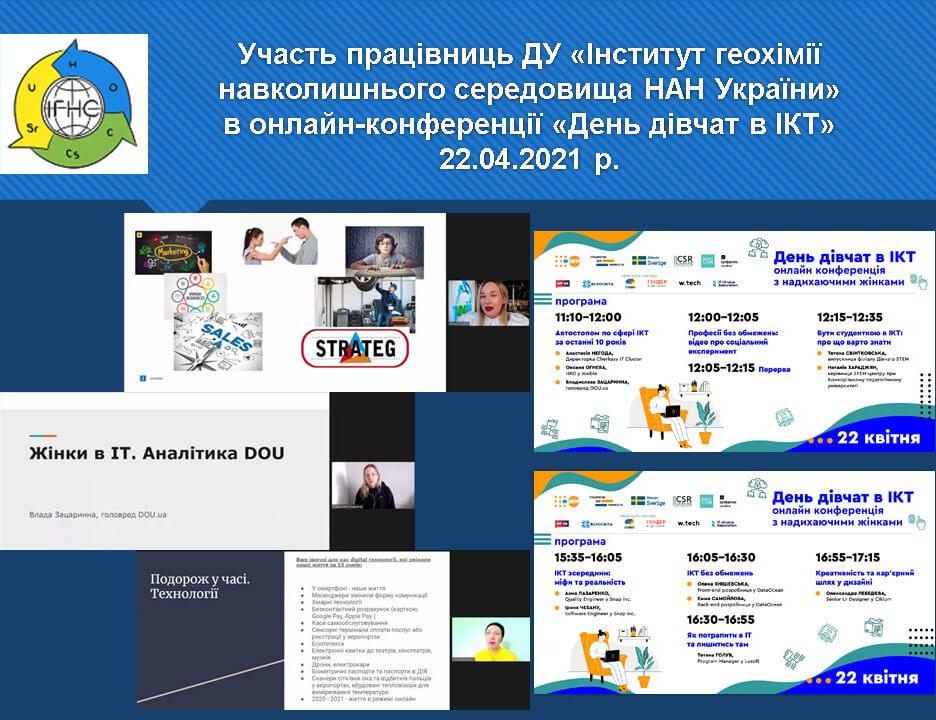 Участь в онлайн-конференції «День дівчат в ІКТ»