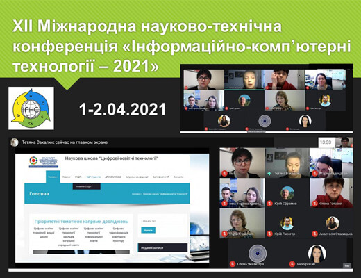 Участь у ХІІМіжнародній науково-технічній конференції «Інформаційно-комп'ютерні технології – 2021»