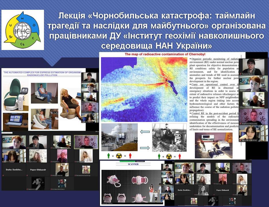 Лекція «Чорнобильська катастрофа: таймлайн трагедії та наслідки для майбутнього»