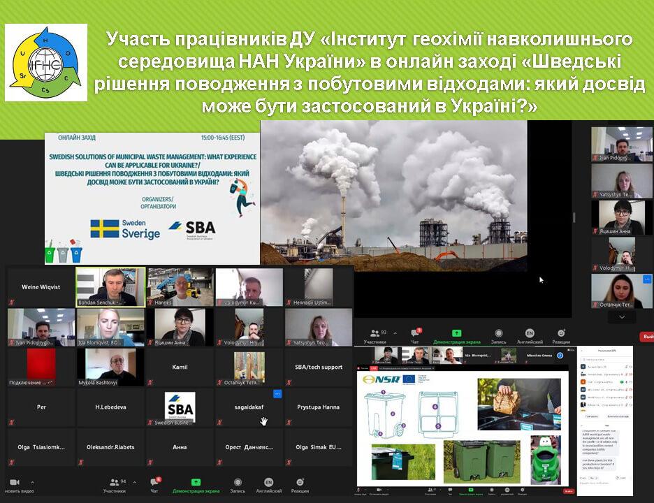 Участь в онлайн заході «Шведські рішення поводження з побутовими відходами: який досвід може бути застосований в Україні?»