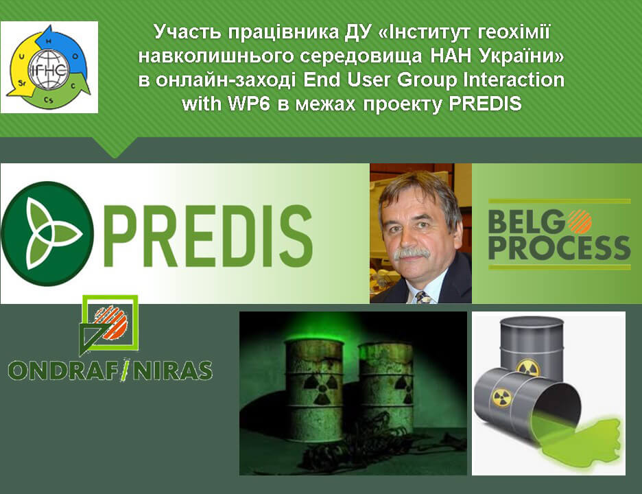 Участь в онлайн-заході End User Group Interaction with WP6 в межах проекту PREDIS