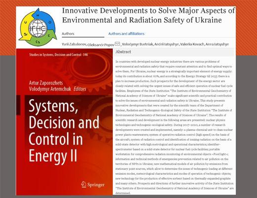 Опубліковано колективну монографію «Systems, Decision and Control in Energy II» (Springer Nature Switzerland AG).