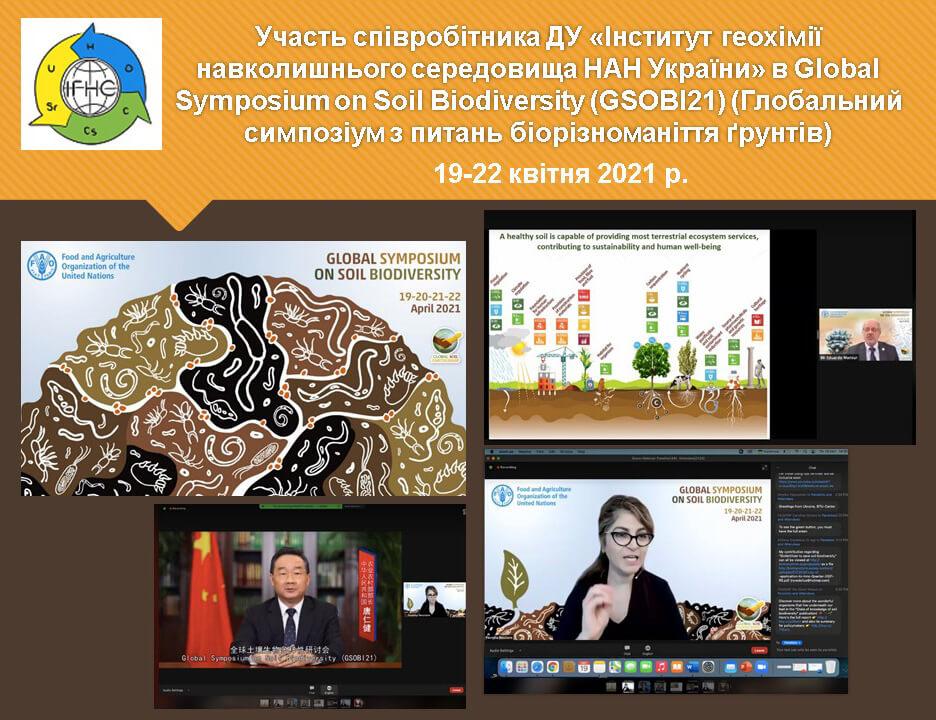 Участь у «Global Symposium on Soil Biodiversity» (GSOBI21)