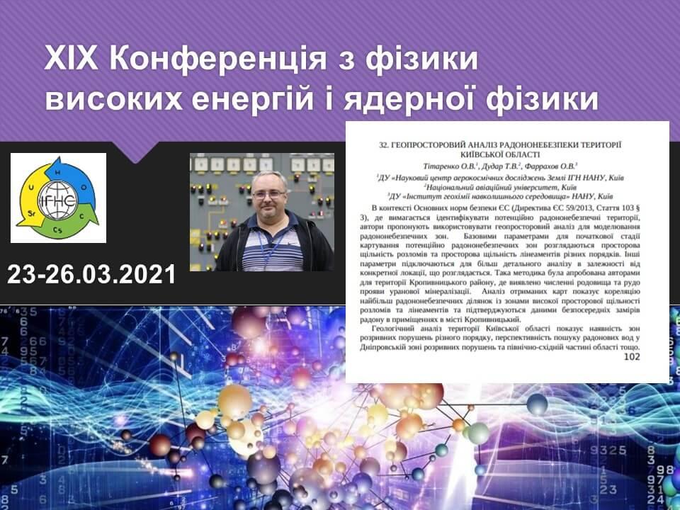 Участь у «XIX Конференції з фізики високих енергій і ядерної фізики»