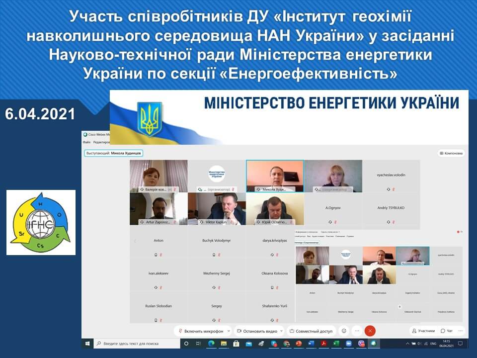 Participation in the meeting of the Scientific and Technical Council of the Ministry of Energy of Ukraine on the section «Energy efficiency»