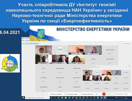 Участь у засіданні Науково-технічної ради Міністерства енергетики України по секції «Енергоефективність»