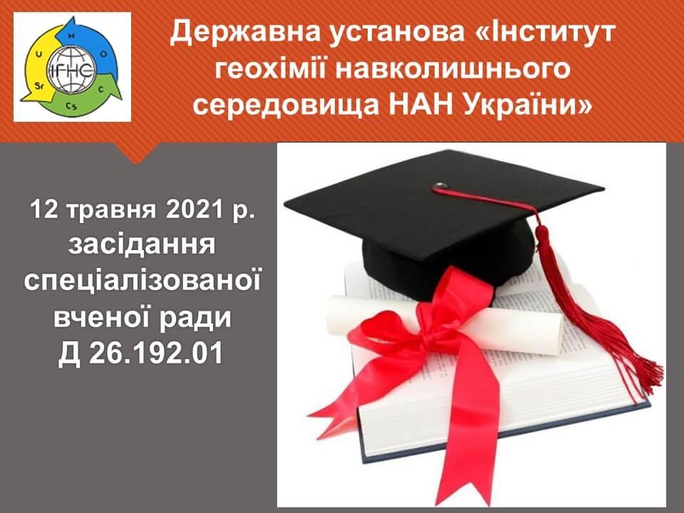 Відбудуться захисти дисертацій Тимків М.М. (21.06.01) та Марусяк В.П. (04.00.11)