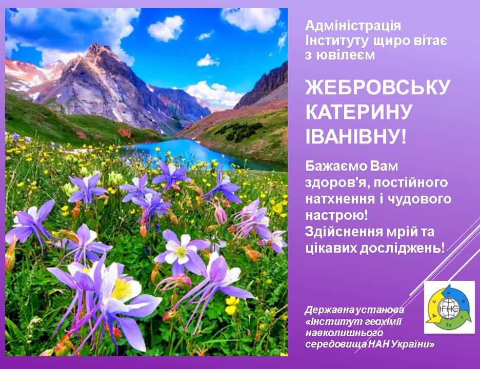Вітаємо з ювілеєм Жебровську Катерину Іванівну!