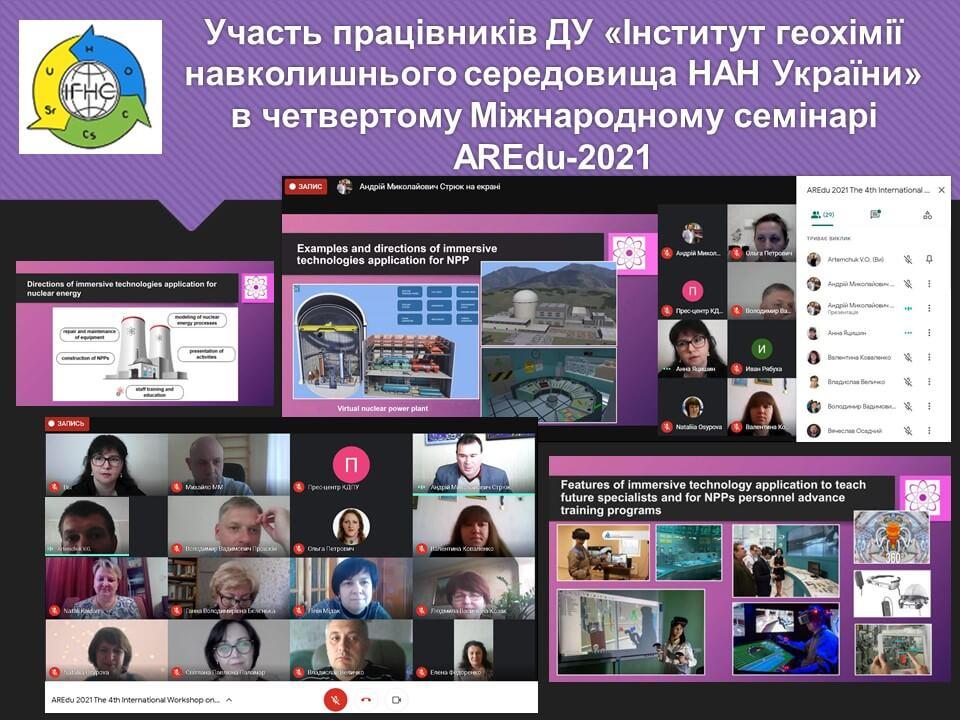 Участь у Четвертому Міжнародному семінарі AREdu-2021