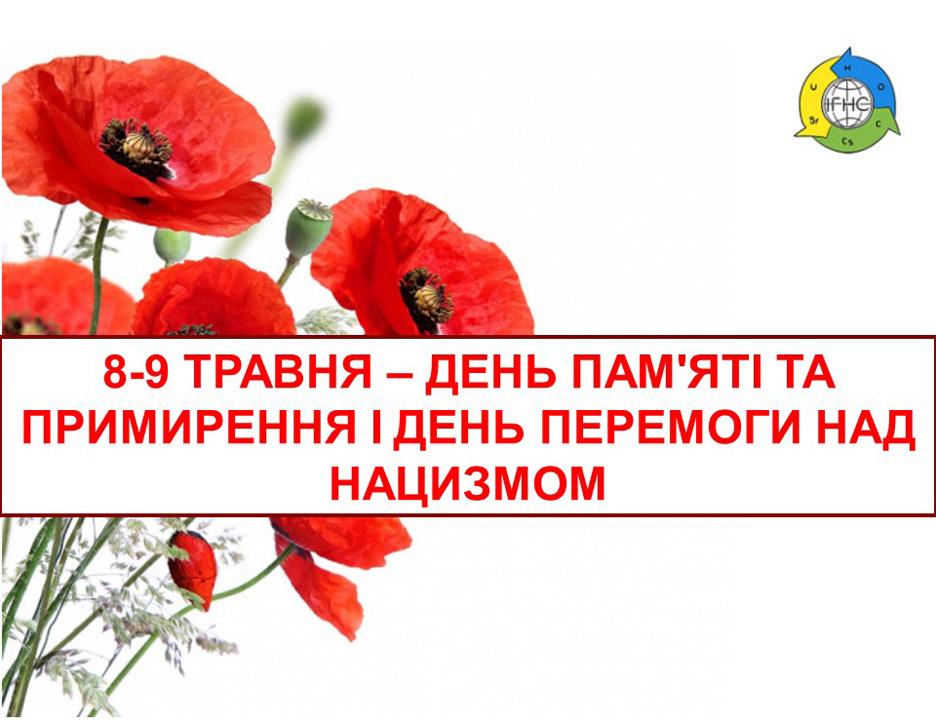 День пам'яті та примирення і День перемоги над нацизмом