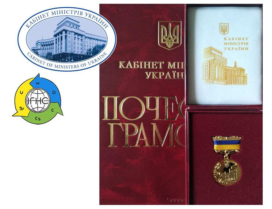 Почесні грамоти Кабінету Міністрів України для молодих вчених