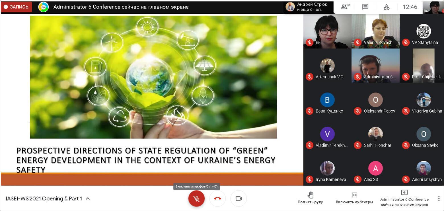 Міжнародний воркшоп «Інноваційні підходи вирішення екологічних проблем (IASEI-WS'2021)»