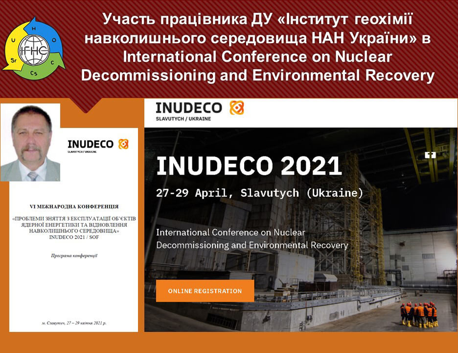 Участь в International Conference on Nuclear Decommissioning and Environmental Recovery (INUDECO 2021)