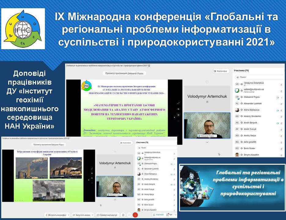 ІX Міжнародна конференція «Глобальні та регіональні проблеми інформатизації в суспільстві і природокористуванні 2021»