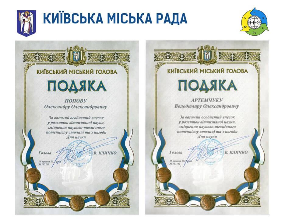 Оголошення Подяки Київського міського голови молодим вченим