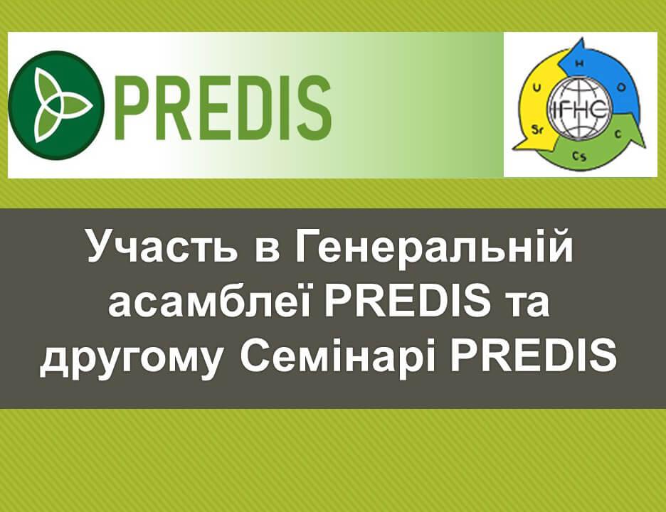 Участь в Генеральній асамблеї PREDIS та другому Семінарі PREDIS