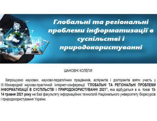 IX Міжнародна конференція «Глобальні та регіональні проблеми інформатизації в суспільстві і природокористуванні 2021»