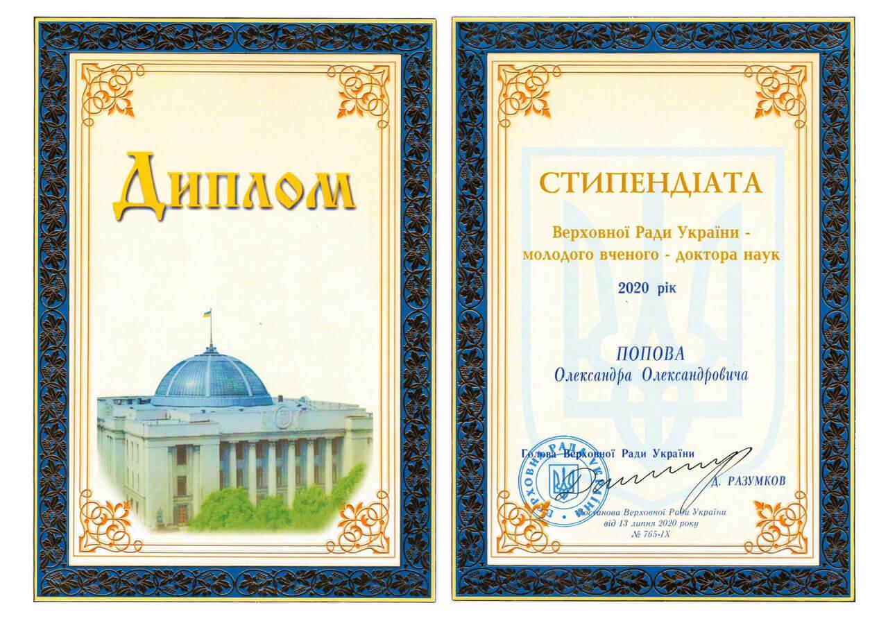 Вручення Диплому стипендіата Верховної Ради України – молодого вченого-доктора наук