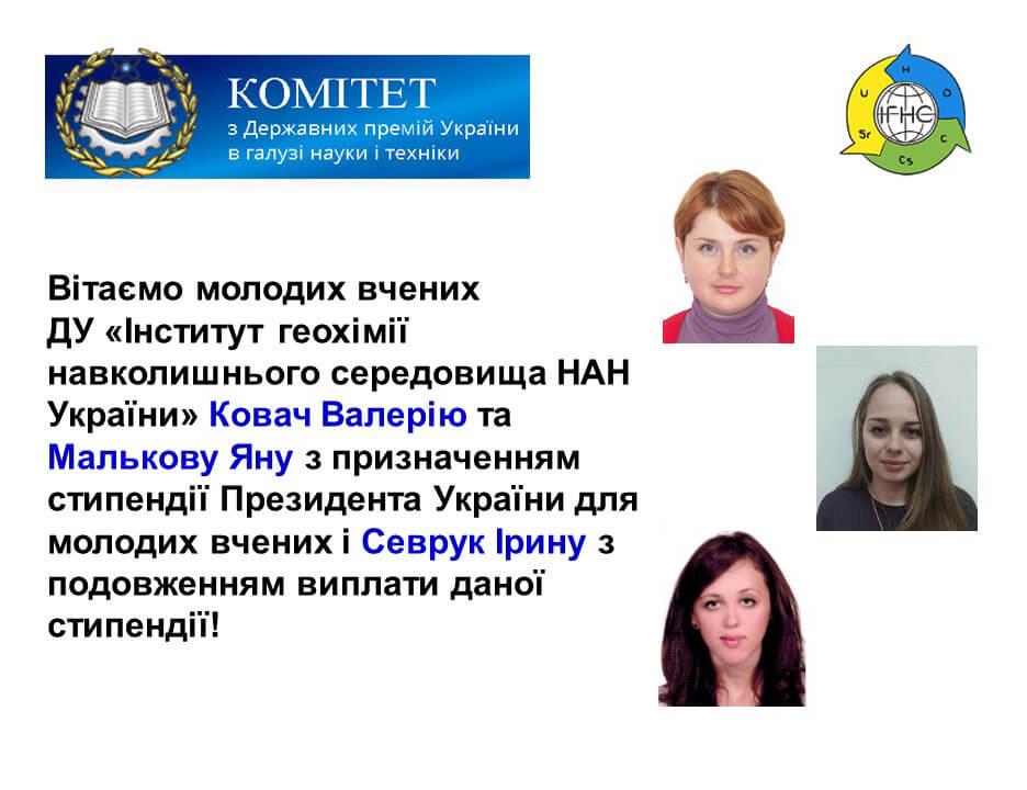 Молодим вченим ДУ «ІГНС НАН України» призначено стипендії Президента України