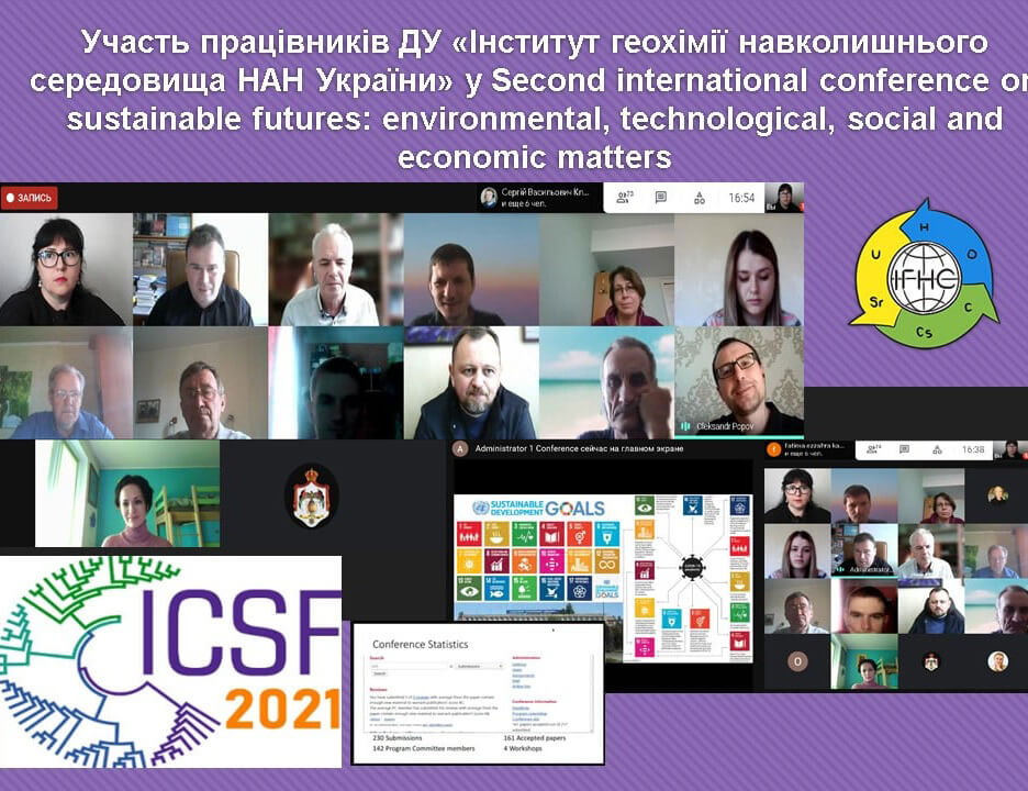 Участь у Second international conference on sustainable futures: environmental, technological, social and economic matters