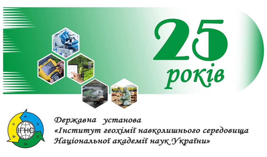 25-років Державній установі «Інститут геохімії навколишнього середовища НАН України»