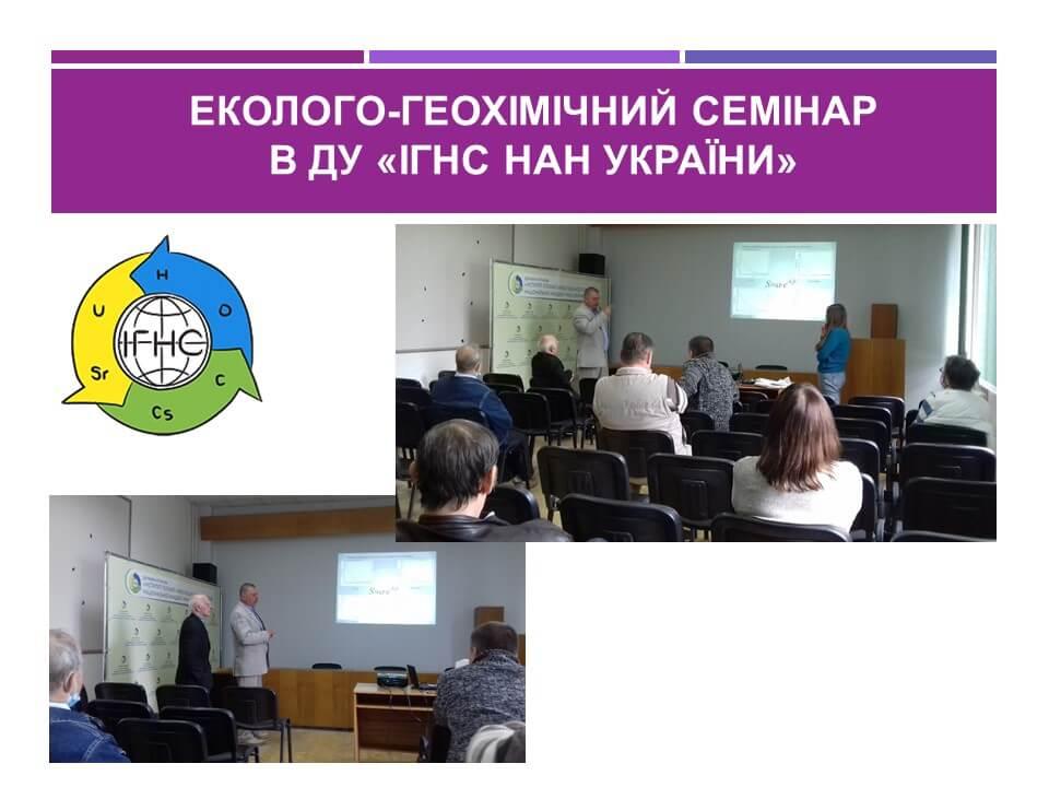 Еколого-геохімічний семінар в ДУ «ІГНС НАН України»