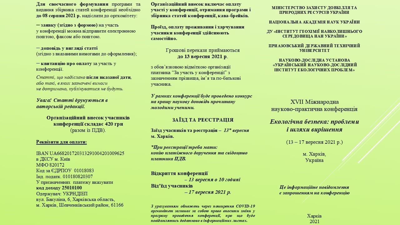 XVІІ Міжнародна науково-практична конференція «Екологічна безпека: проблеми і шляхи вирішення»