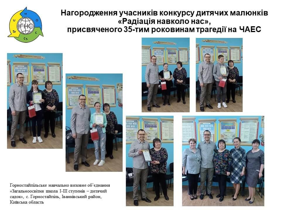 Нагородження учасників конкурсу дитячих малюнків «Радіація навколо нас», присвяченого 35-тим роковинам трагедії на ЧАЕС