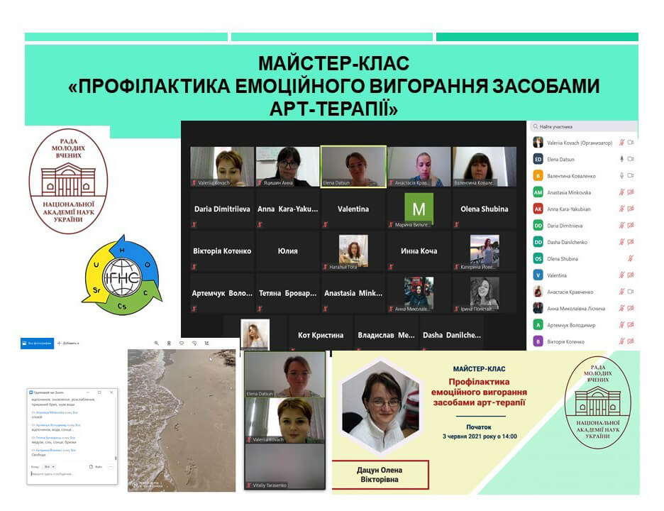 Master class «Prevention of emotional burnout by means of art therapy»