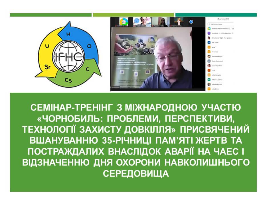 Семінар-тренінг з міжнародною участю «Чорнобиль: проблеми, перспективи, технології захисту довкілля» присвячений вшануванню 35-річниці пам'яті жертв та постраждалих внаслідок аварії на ЧАЕС і відзначенню Дня охорони навколишнього середовища
