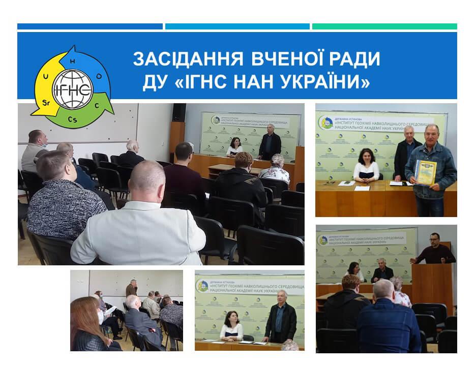 Відбулося засідання Вченої ради Державної установи «Інститут геохімії навколишнього середовища НАН України»