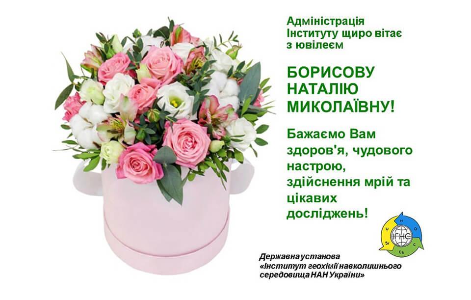 Вітаємо з ювілеєм Борисову Наталію Миколаївну!
