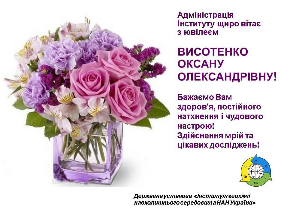 Вітаємо з ювілеєм Висотенко Оксану Олександрівну!