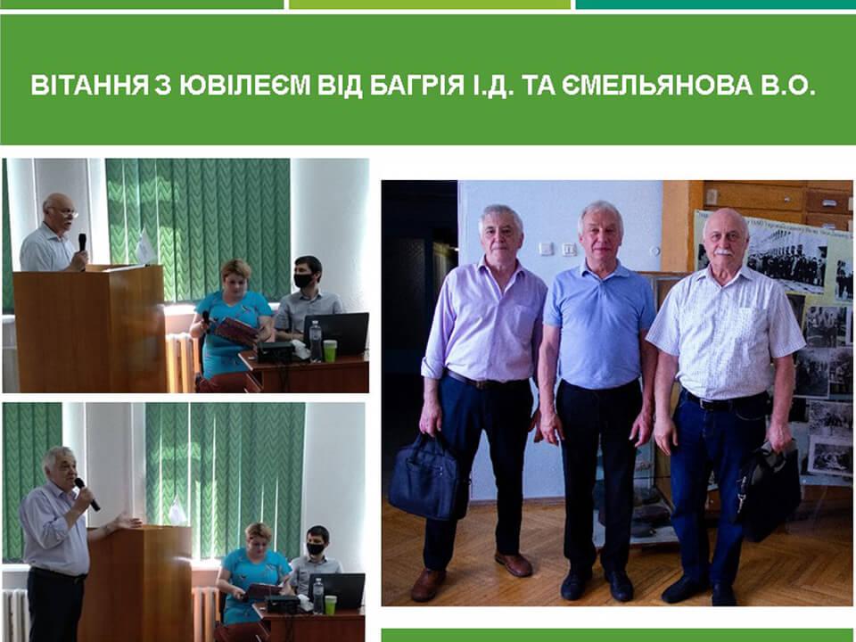 Урочисте засідання Вченої ради ДУ «Інститут геохімії навколишнього середовища НАН України», присвячене 25-ій річниці від дня заснування