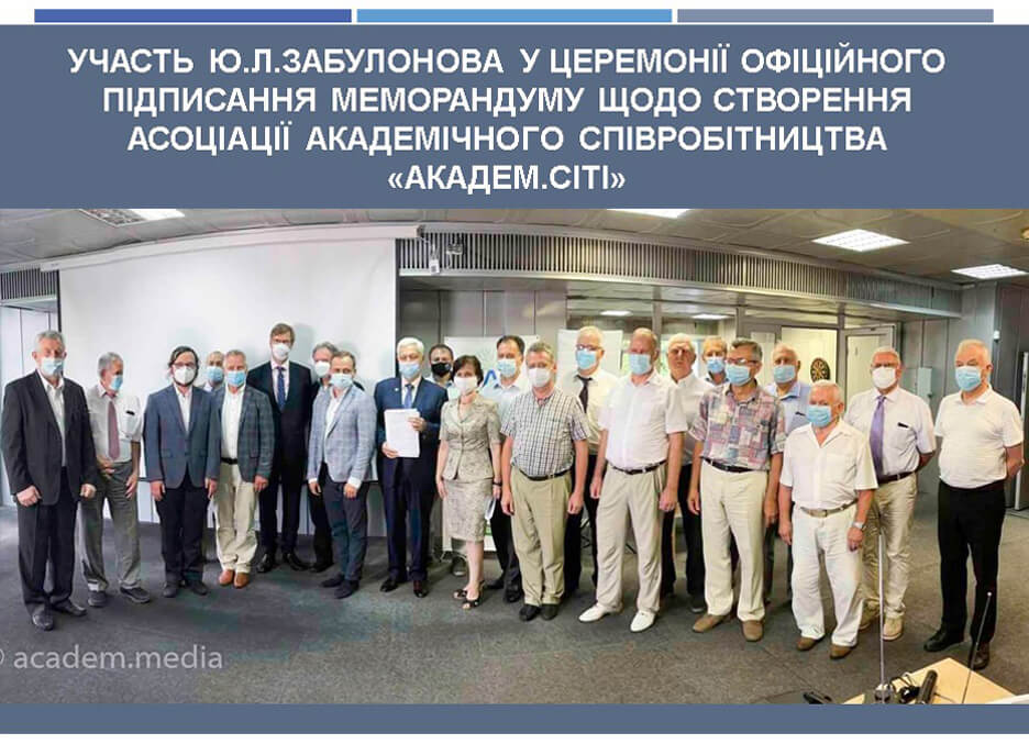 """Participation in the ceremony of official signing of the Memorandum on the establishment of the Association of Academic Cooperation """"Academ.City"""""""