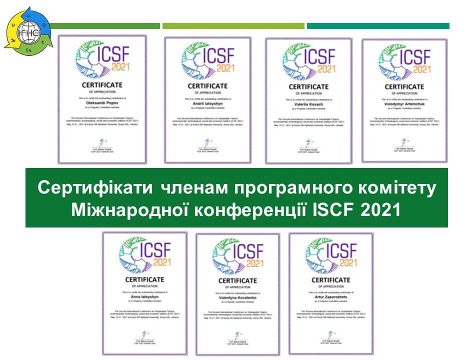Сертифікати членів програмних комітетів Міжнародних конференцій ISCF-2021 та ICon-MaSTEd-2021