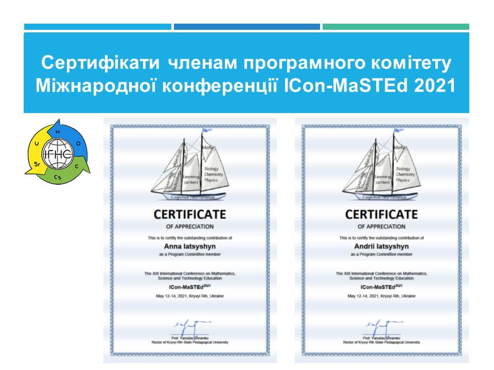 Certificates of members of the program committees of the International Conferences ISCF-2021 and ICon-MaSTEd-2021