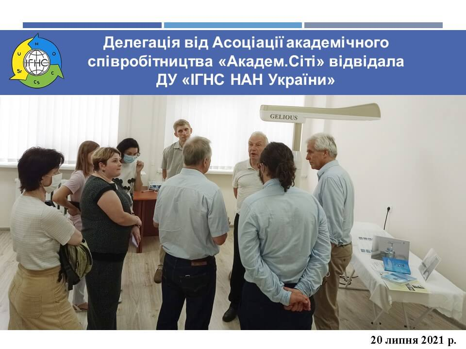 """A delegation from the Association of Academic Cooperation """"Academ.City"""" visited IGNS NAS of Ukraine"""