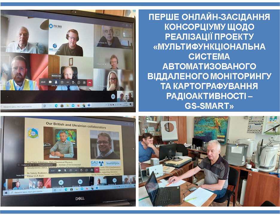 """The first online meeting of the consortium on the implementation of the project """"Multifunctional system of automated remote monitoring and mapping of radioactivity – GS-Smart"""""""
