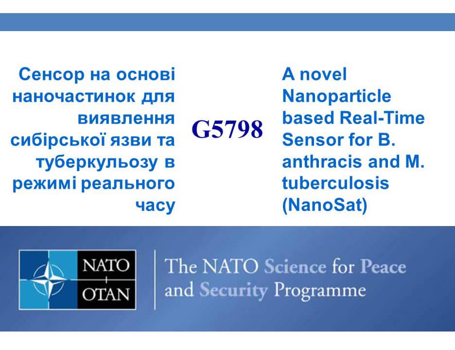Проект НАТО G5798 «Сенсор на основі наночастинок для виявлення сибірської язви та туберкульозу в режимі реального часу»